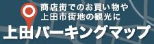 上田パーキングマップ