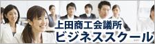 上田商工会議所ビジネススクール