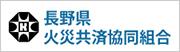 長野県火災共済協同組合