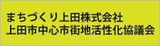 上田市中心市街地活性化協議会