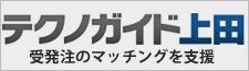 テクノガイド上田