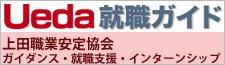 上田職業安定協会