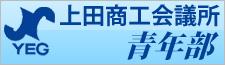 上田商工会議所青年部