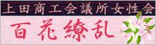 上田商工会議所女性会