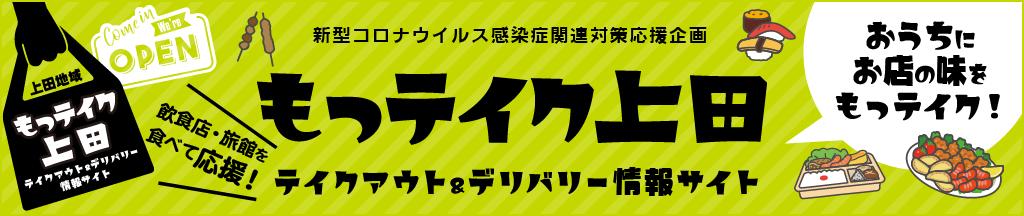 コロナ 感染 者 上田